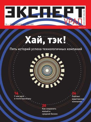 cover image of Эксперт Урал 19-20-2018