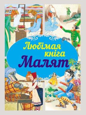 cover image of Любімая кніга малят