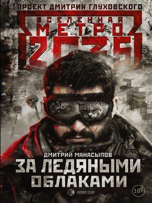 cover image of Метро 2035. За ледяными облаками