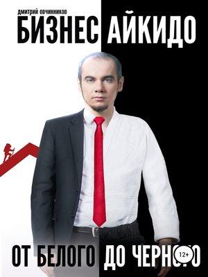 cover image of Бизнес Айкидо. От белого до черного