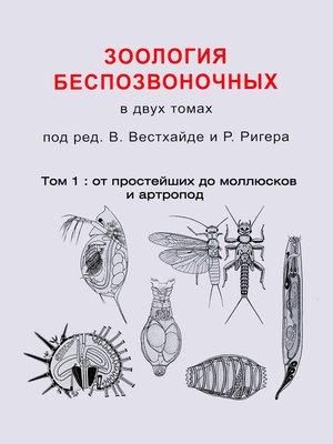 cover image of Зоология беспозвоночных. Том 1. От простейших до моллюсков и артропод