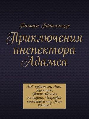 cover image of Приключения инспектора Адамса