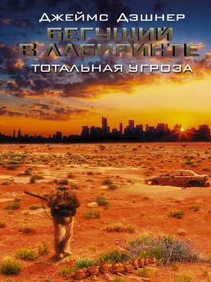 cover image of Тотальная угроза