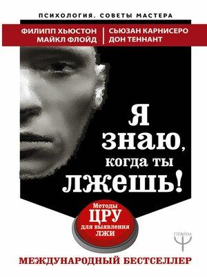 cover image of Я знаю, когда ты лжешь! Методы ЦРУ для выявления лжи