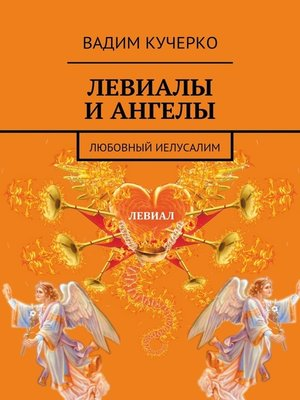 cover image of Левиалы и ангелы. Любовный Иелусалим