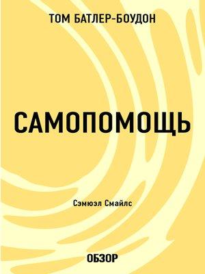 cover image of Самопомощь. Сэмюэл Смайлс (обзор)