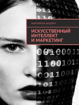 cover image of Искусственный интеллект имаркетинг