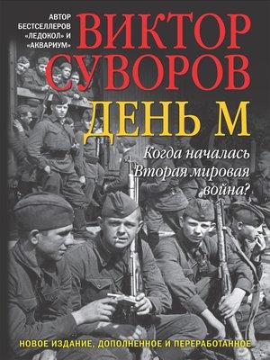 cover image of День М. Когда началась Вторая мировая война?