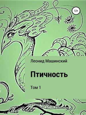 cover image of Птичность. Том 1