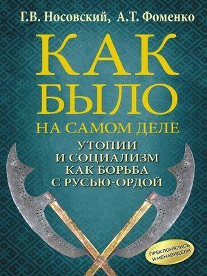 cover image of Утопии и социализм как борьба с Русью-Ордой. Преклонялись и ненавидели