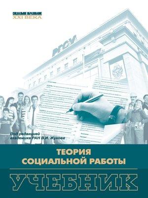 cover image of Теория социальной работы