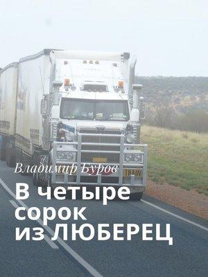 cover image of Вчетыре сорок изЛЮБЕРЕЦ
