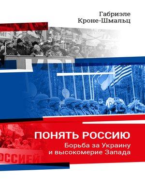cover image of Понять Россию. Борьба за Украину и высокомерие Запада