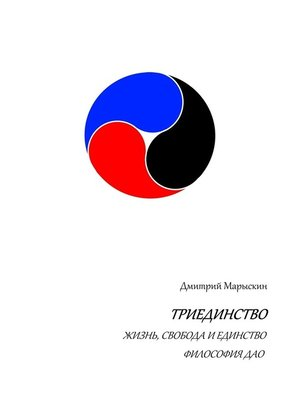 cover image of Триединство. Жизнь, свобода и единство. Философия Дао