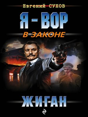 cover image of Жиган