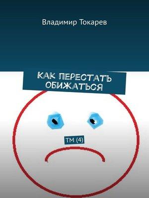 cover image of Как перестать обижаться. ТМ (4)
