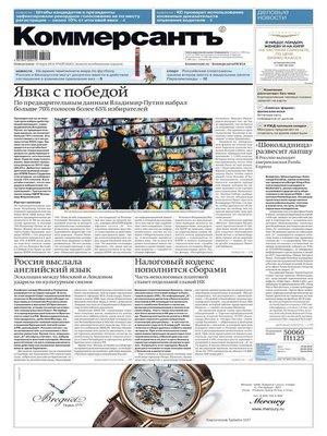 cover image of Коммерсантъ (понедельник-пятница) 45п-2018