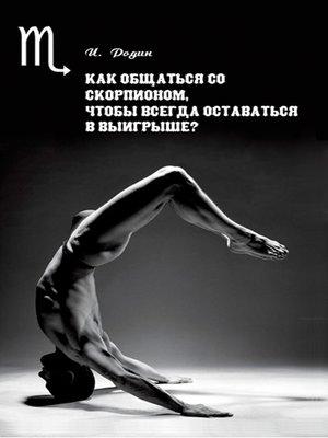cover image of Как общаться со Скорпионом, чтобы всегда оставаться в выигрыше?