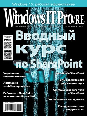 cover image of Windows IT Pro/RE №01/2016