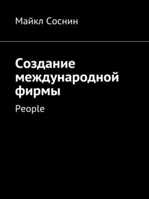 cover image of Создание международной фирмы. People