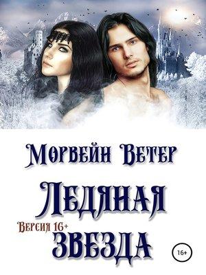 cover image of Ледяная звезда