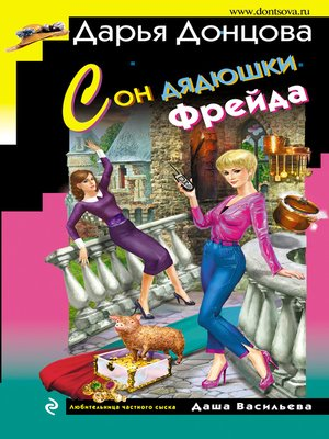 cover image of Сон дядюшки Фрейда