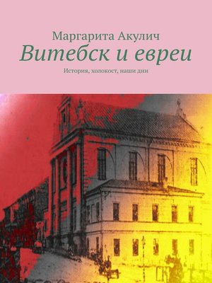 cover image of Витебск и евреи. История, холокост, наши дни