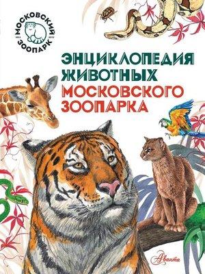 cover image of Энциклопедия животных Московского зоопарка