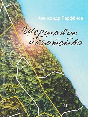 cover image of Шершавое богатство