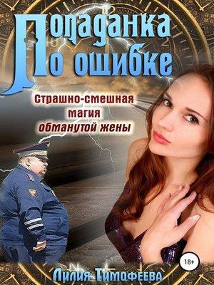 cover image of Попаданка по ошибке. Страшно-смешная магия обманутой жены