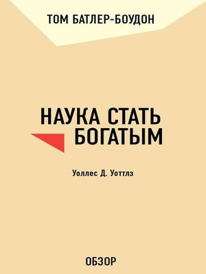 cover image of Наука стать богатым. Уоллес Д. Уоттлз (обзор)