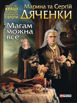 cover image of Магам можна все