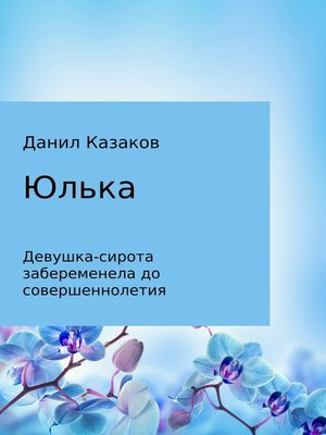 cover image of Юлька