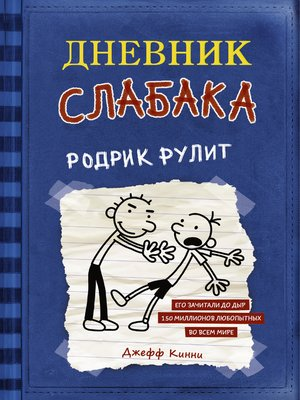 cover image of Дневник слабака. Родрик рулит