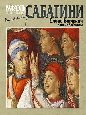 cover image of Слово Борджиа. Сборник