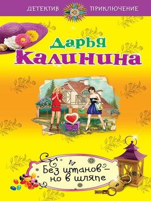 cover image of Без штанов – но в шляпе