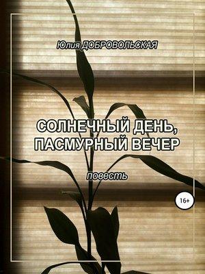 cover image of Солнечный день, пасмурный вечер