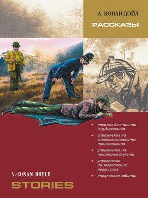 cover image of Рассказы. Книга для чтения на английском языке (+MP3)