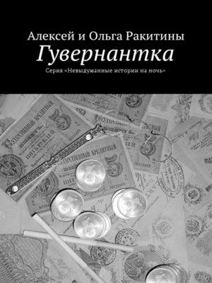 cover image of Гувернантка