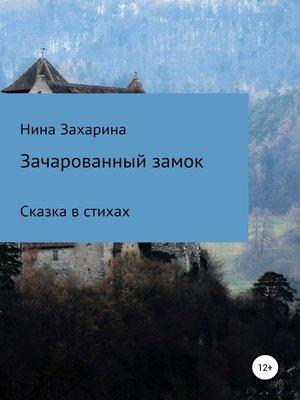 cover image of Зачарованный замок