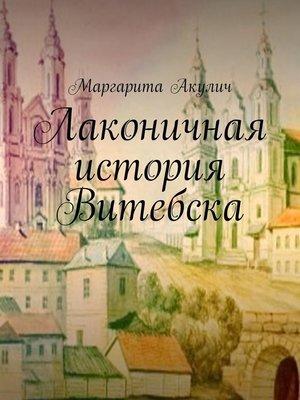 cover image of Лаконичная история Витебска