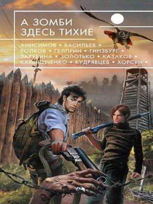 cover image of А зомби здесь тихие (сборник)