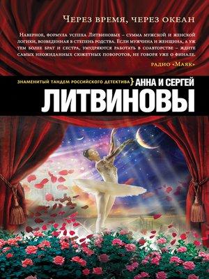 cover image of Через время, через океан