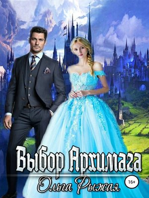 cover image of Выбор Архимага