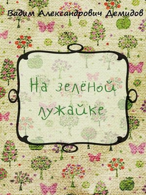 cover image of На зелёной лужайке