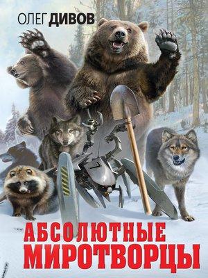 cover image of Абсолютные миротворцы (сборник)
