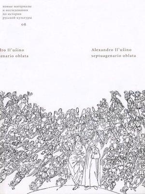 cover image of Alexandro Il'usino septuagenario oblata