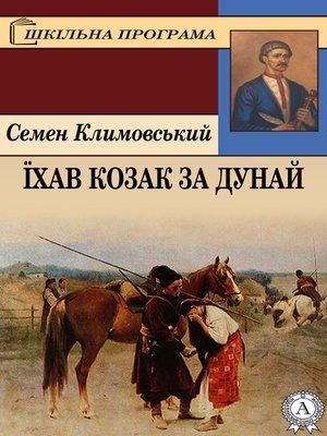 cover image of Їхав козак за Дунай