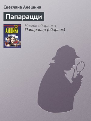cover image of Папарацци