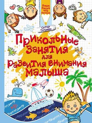 cover image of Прикольные занятия для развития внимания малыша